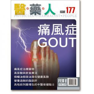 ISSUE 177 痛風症