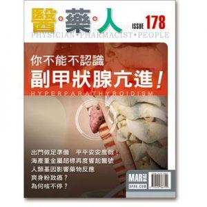 ISSUE 178 你不能不認識副甲狀腺亢進!