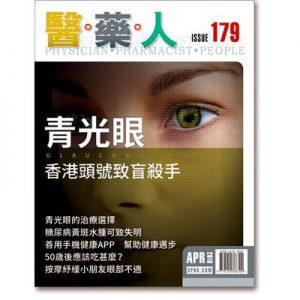 ISSUE 179 青光眼 ── 香港頭號致盲殺手