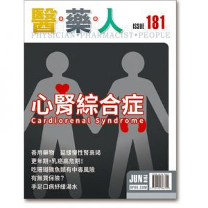 ISSUE 181 心肾综合症