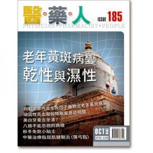 ISSUE 185 老年黄斑病变 干性与湿性