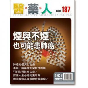 ISSUE 187 烟与不烟 也可能患肺癌