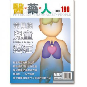 ISSUE 190 常见的儿童癌症