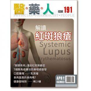 ISSUE 191 解读红斑狼疮